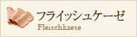 フライッシュケーゼ Fleischkaese